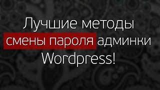видео Забыл пароль от wordpress или как восстановить доступ к сайту