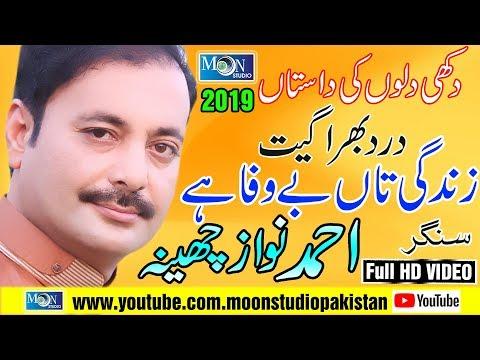 Zandgi Taan Bewafa Hy - Ahmad Nawaz Cheena 2019 - Moon Studio Pakistan 2019
