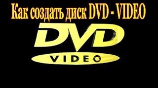 Как создать диск DVD видео