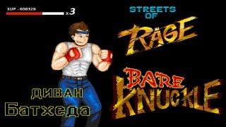 Streets Of Rage - Диван Батхеда
