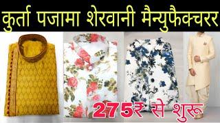 Kurta Pajama Modi Koti Indo-Western Sherwani Wholesale Manufacturer In Mumbai