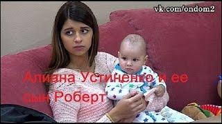 Дом 2: Алиана Устиненко и Роберт