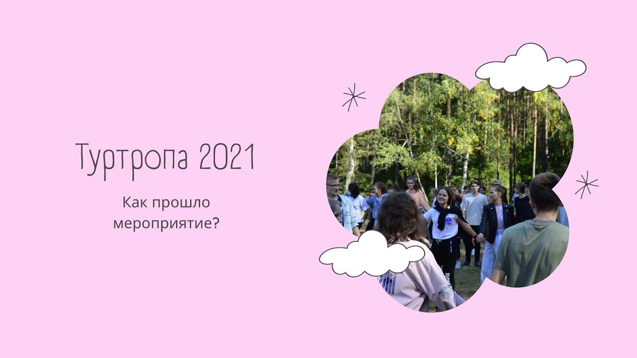 Туртропа 2021
