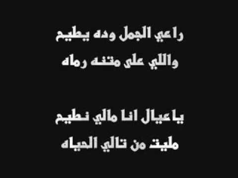 قصه مقتل امير شمر عبدالعزيز بن متعب الرشيد الشمري Youtube