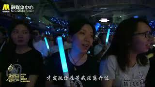 林志炫献唱歌曲《没离开过》 天籁歌声动人心魄【成龙国际电影周开幕式】