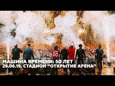 Машина Времени: 50 лет. Москва, «Открытие Арена», 29 июня 2019 года