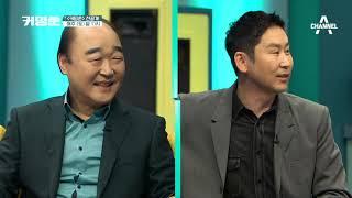 [커밍쑨 선공개]  명품조연 '장광' 신동엽과 당구장 인연? 성우들의 당구는 다르다! / 채널A 커밍쑨 10회