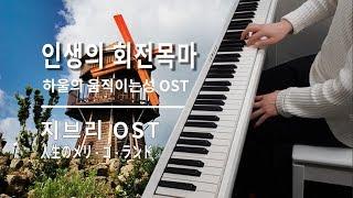 인생의 회전목마 - 하울의움직이는성 OST 피아노 Gh…