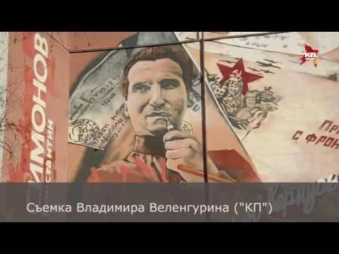 Торжественное открытие граффити-портрета поэта и писателя Константина Симонова