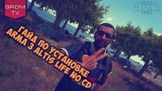 Гайд по установке Arma 3 Altis Life No CD