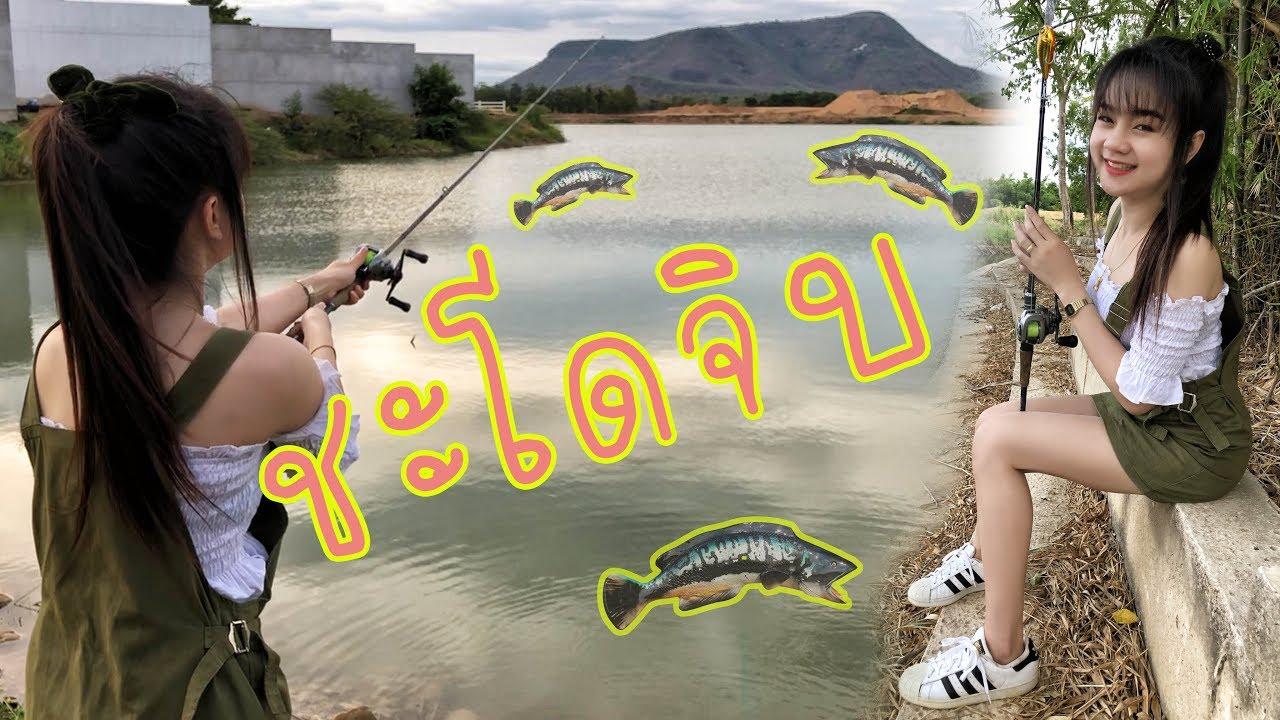 ชะโดจิบบ่อทราย สมเดย์ยังไม่ตาย ตามมาๆ