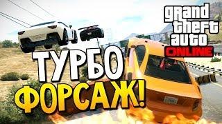 GTA 5 Online - Турбофорсаж! #24