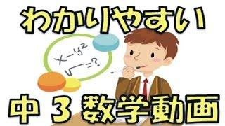 わかりやすい中3数学動画 8回素数と素因数分解