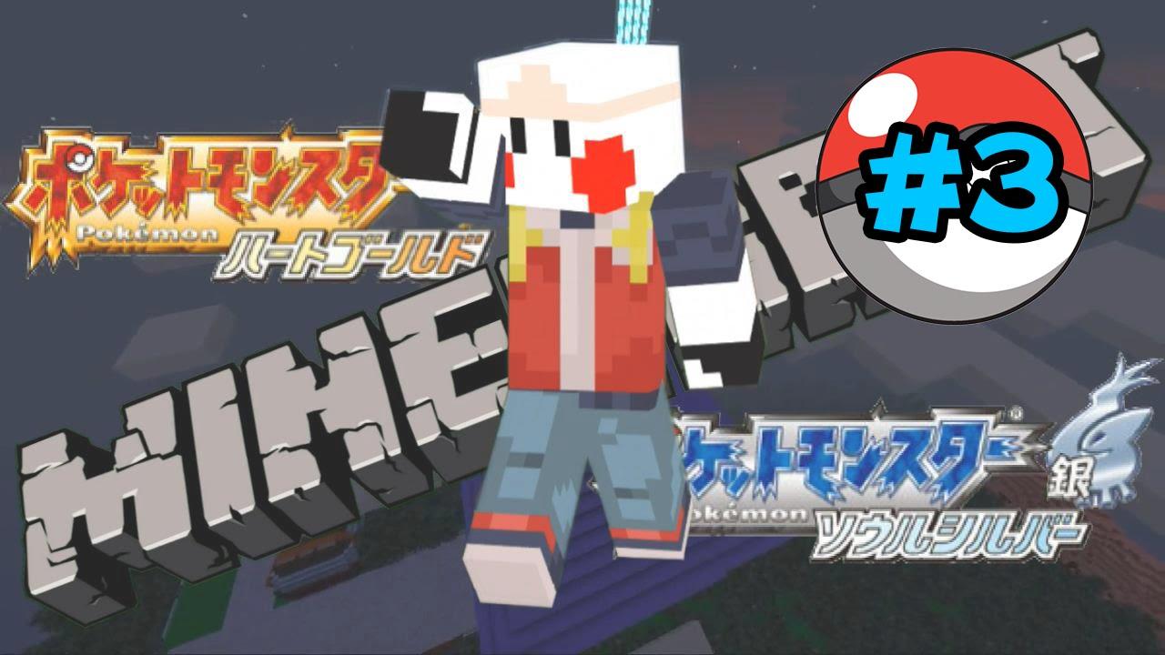 Minecraft『神奇寶貝金銀版#3』樹果爺爺與呆河馬之井  </p> </div><!-- .entry-content -->   </article><!-- #post-27374 -->  <nav class=