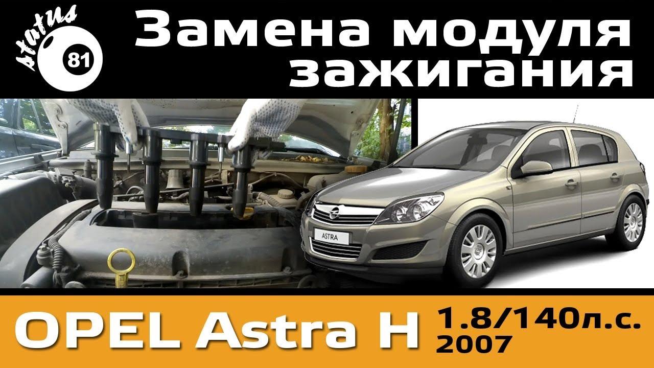 Замена модуля зажигания Опель Астра H / Зажигание Опель / Троит двигатель Opel Astra