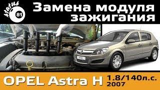 Заміна модуля запалювання Опель Астра H / Запалювання Опель / Троїть двигун Opel Astra