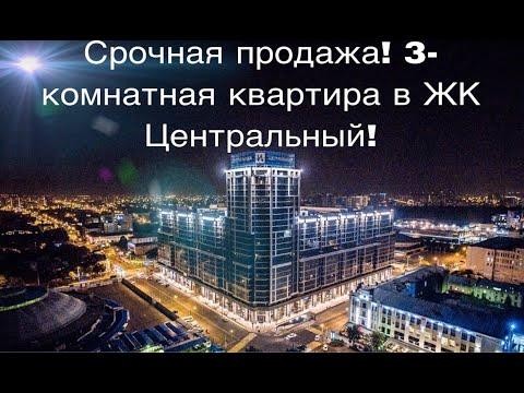 🔔🔔🔔 СРОЧНО! 3-комнатная квартира ЖК Центральный Краснодар! Ниже рынка.