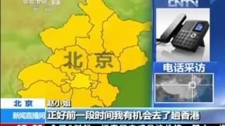 CCTV 香港保險香港保單境外保單新聞專題:遠方的保險 一