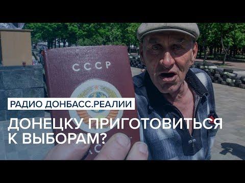 Донецку приготовиться к