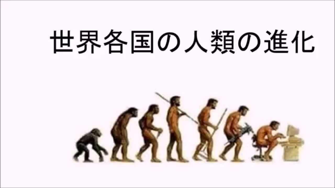 【面白動畫】 世界各國の人類の進化 - YouTube