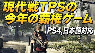 現代戦TPSジャンルの覇権ゲームはこれ The Division2(ディビジョン2)【ゆっくり実況】