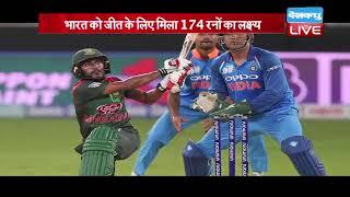 India vs Bangladesh Live Score | Live Cricket Score | Asia Cup 2018 | #DBLIVE