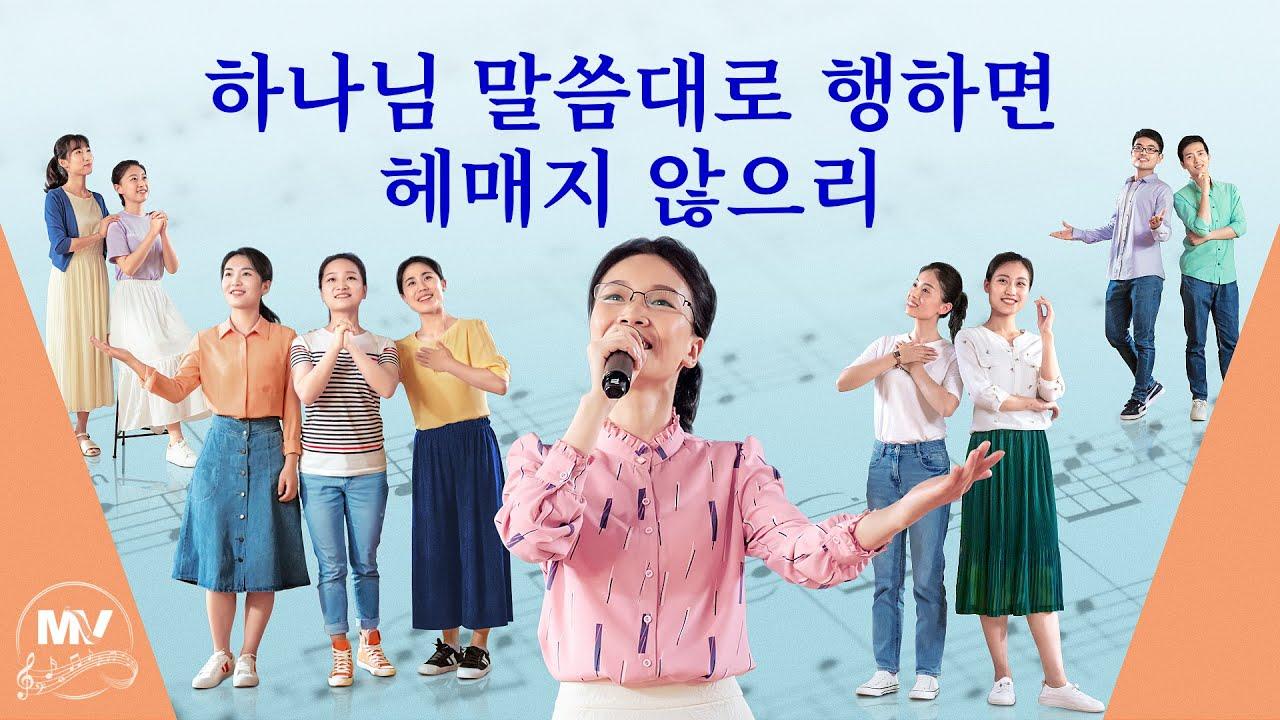 찬양 뮤직비디오/MV <하나님 말씀대로 행하면 헤매지 않으리> (전능하신 하나님 교회 찬양)
