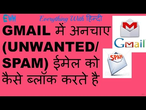 (Hindi) How To Block Spam And Unwanted Emails In Gmail