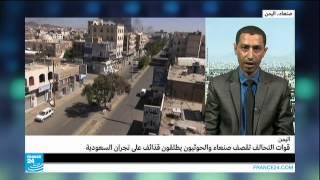 اليمن - الحوثيون يطلقون قذائف على منطقة نجران السعودية