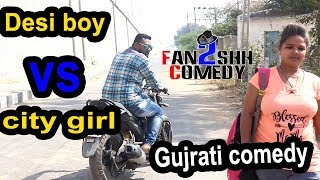 Desi Boy VS City Girl // fantoos comedy //gujrati comedy 2019