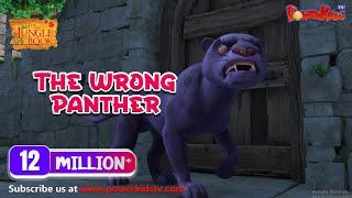 जंगल बुक सीजन 1 हिंदी में  | हिंदी कहानियां |The Wrong Panther | Hindi Kahaniya | PowerKids TV