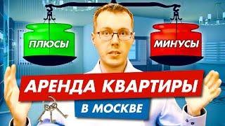 Плюсы и минусы аренды квартиры в Москве