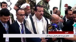 افتتاح فرع بنك اليمن الدولي بمدينة مأرب
