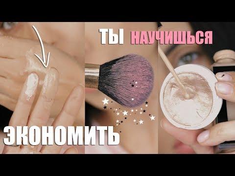 ЛАЙФХАКИ, КОТОРЫЕ ПОМОГУТ