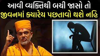 આવી વ્યક્તિથી બચી જાસો તો  જીવન માં ક્યારેય પછતાવો થશે નહિ By Gyanvatsal Swami