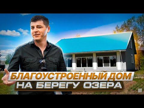 Продажа дома в Беларуси- Миоры на берегу озера. Недвижимость Беларуси / 4угла
