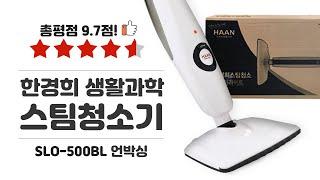 한경희 스팀청소기 SLO-500BL 언박싱!