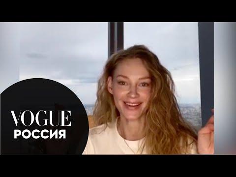 Светлана Ходченкова о режиме самоизоляции, любимых сериалах и творческих планах | Vogue Россия