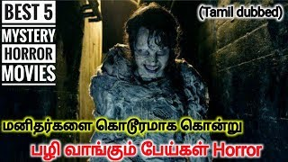 5 Hollywood Tamil dubbed Mystery Horror கொடூரமான பேய் Ghost Movies You Should Must Watch ForAll Tami