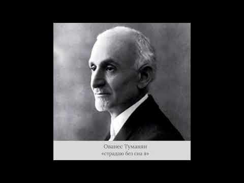 Ованес Туманян - «Страдаю без сна я»