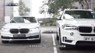 BMW i3 - Parking Assistant