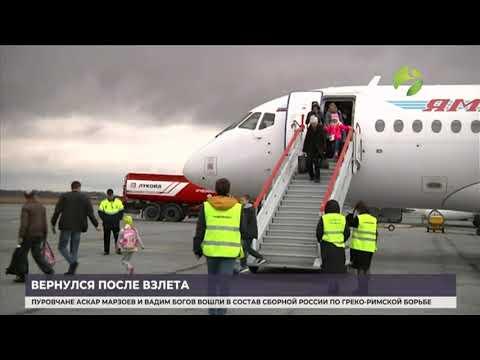 Вернулся после взлёта. В тюменском аэропорту «Рощино» задерживается рейс «Тюмень- Новый Уренгой»