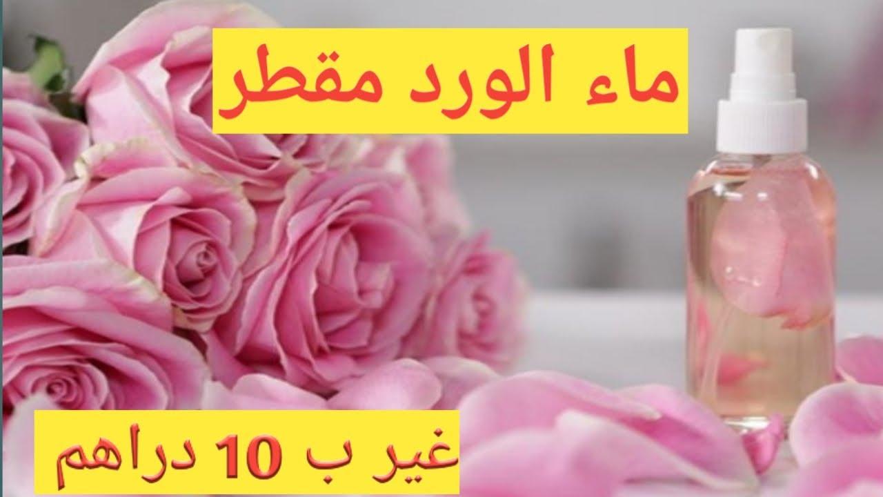 طريقة تقطير ماء الورد في المنزل - YouTube