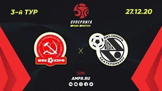 Париматч Суперлига 3 тур КПРФ Москва Синара Екатеринбург Матч 2
