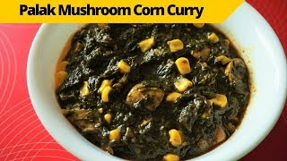 Palak Mushroom Corn Curry Recipe - Spinach Mushroom Corn Curry Recipe in Hindi (English subtitles)