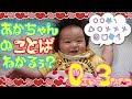 赤ちゃん語で話す0歳の言葉♡(長男小2声のみ) の動画、YouTube動画。