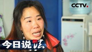 《今日说法》回家:失踪三年的孩子突然回到家中 浑身布满伤痕 20170703 | CCTV今日说法官方频道