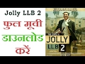 Jolly LLB 2 full leaked movie download 2017 - HD