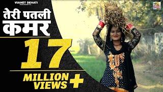 शिवानी का सुपरहिट गाना !! तेरी पतली कमर !! Teri Patli Kamar !! Shivani Ke Gane !! Vianet Dehati thumbnail