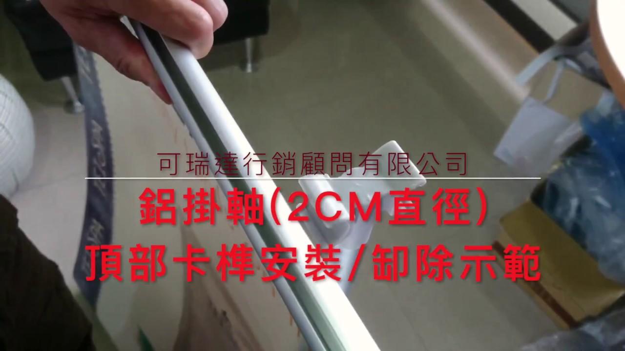 掛軸頂部卡榫安裝/拆下示範,海報展示架專用2cm掛軸(DmPoster.com,可瑞達公司提供) - YouTube
